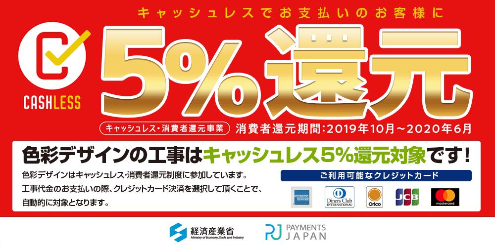 キャッシュレスでお支払いのお客様に5%還元 色彩デザインの工事はキャッシュレス5%還元対象です!