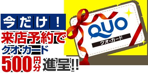 今だけ!見積もり依頼クオカード500円分進呈!!