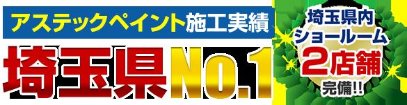 アステックペイント施工実績埼玉県No.1!!埼玉県内ショールーム2店舗完備