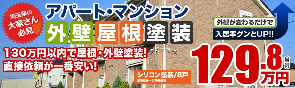 埼玉県のアパート・マンション外壁屋根塗装