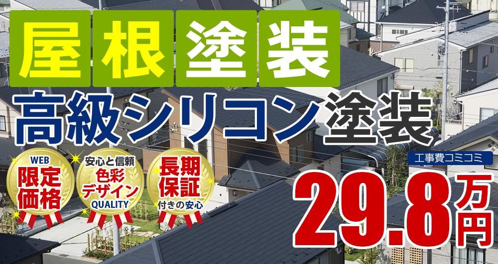 高級シリコン屋根塗装塗装 29.8万円