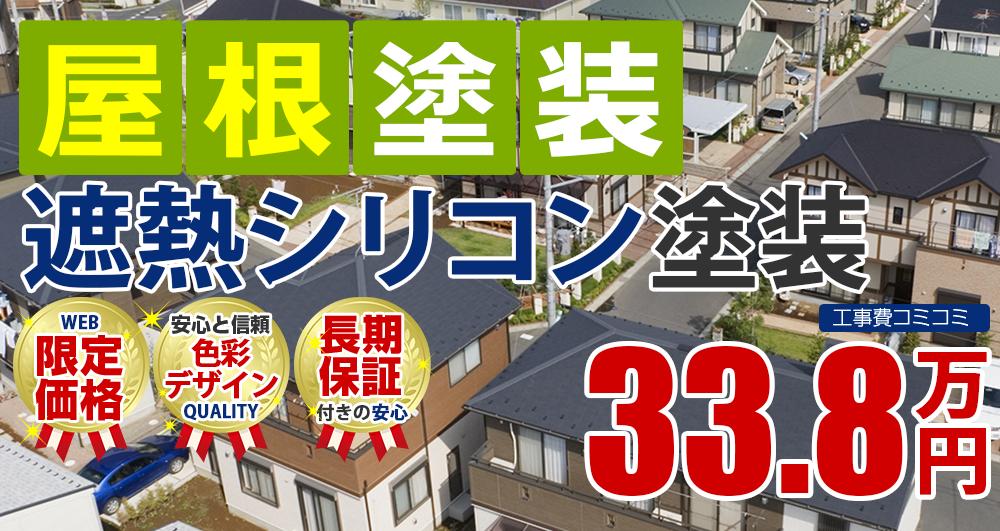 遮熱シリコン屋根塗装塗装 33.8万円