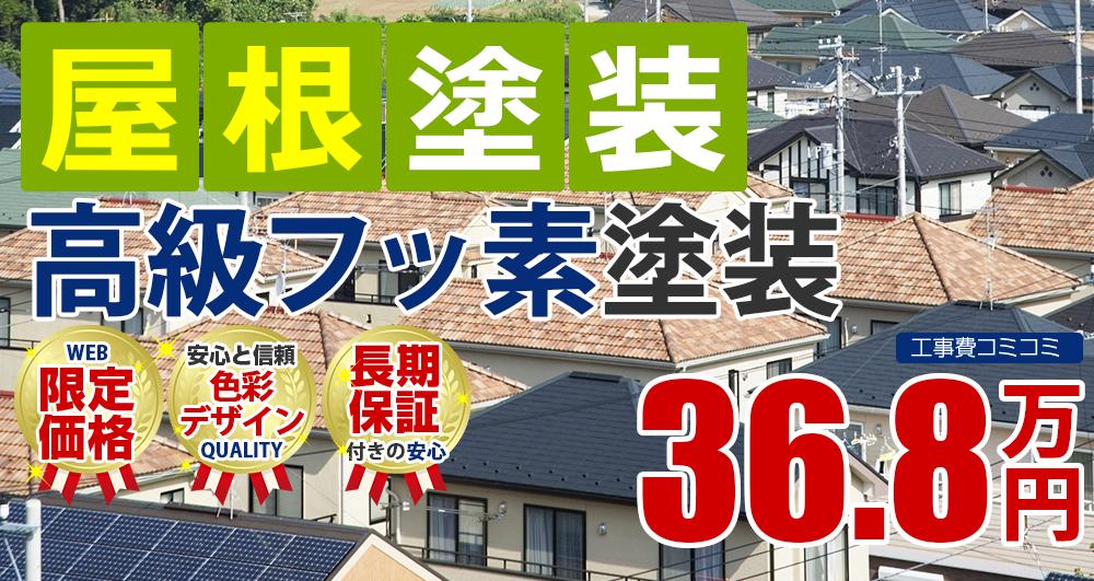 高級フッ素屋根塗装塗装 36.8万円