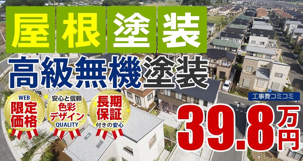 高級無機屋根塗装塗装 39.8万円