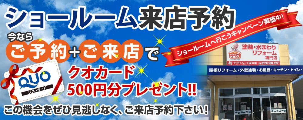 坂戸市・飯能市に色彩デザインの外壁塗装・屋根塗装専門店がOPENしました!