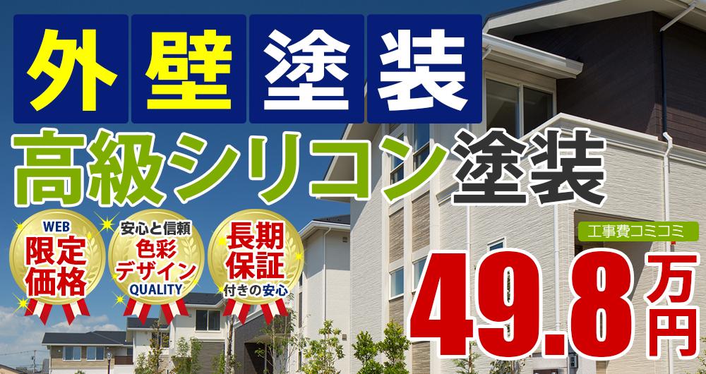 シリコン外壁塗装塗装 49.8万円