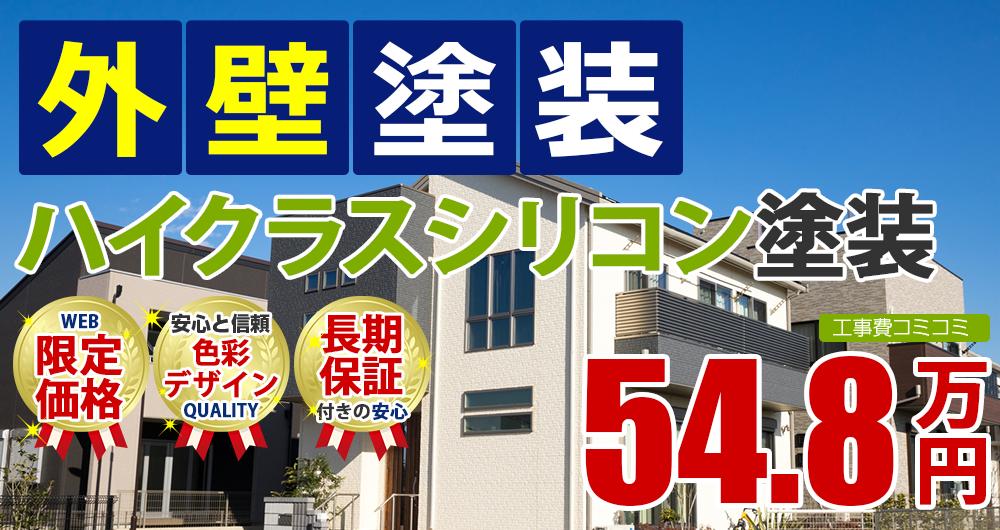 ハイクラスシリコン外壁塗装塗装 54.8万円