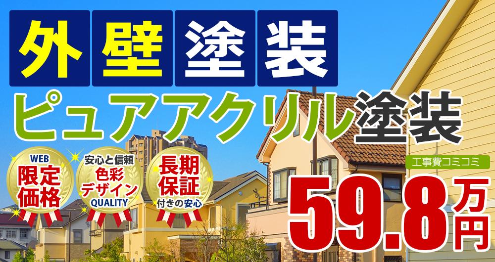 ピュアアクリル外壁塗装塗装 59.8万円