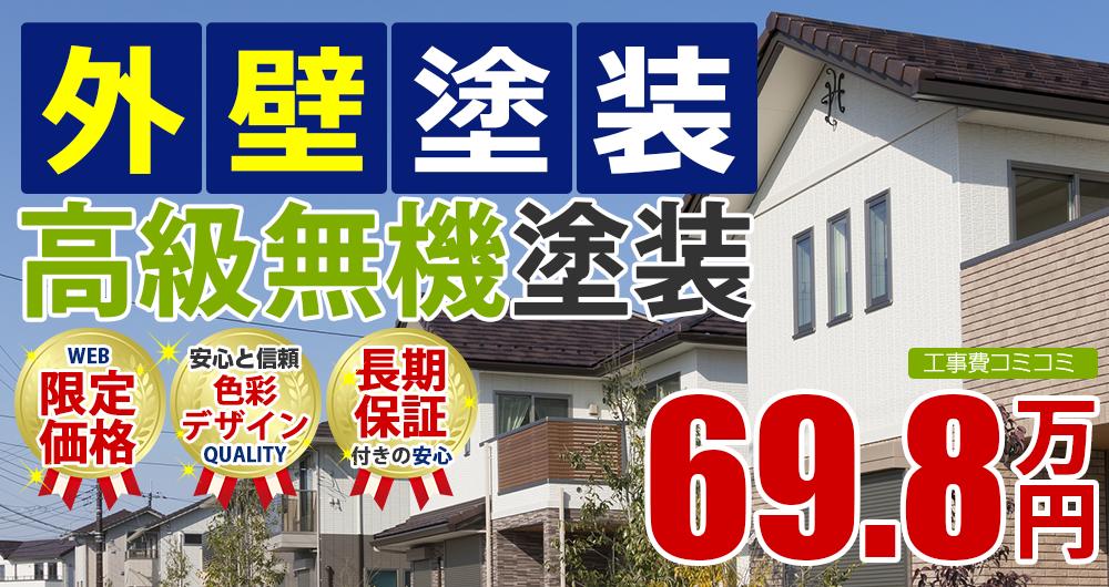 高級無機外壁塗装塗装 69.8万円