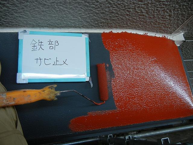 鉄部には錆止め塗装により、錆び部の補強もしっかり行います