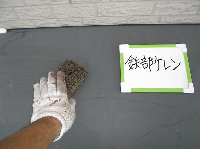 ケレン作業により鉄部の細かい錆や汚れも削り落とします