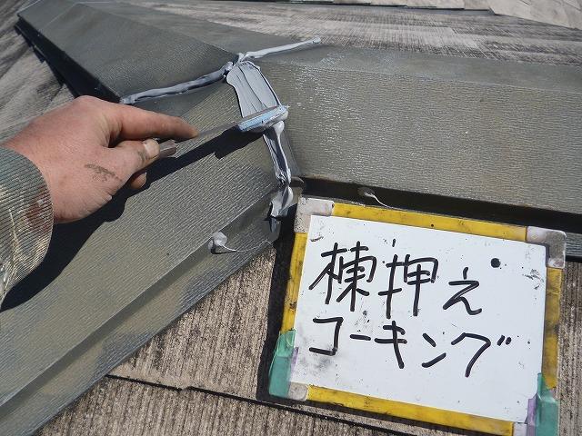 繋ぎ目のシーリング材も古いものを撤去し、打ち替えます。