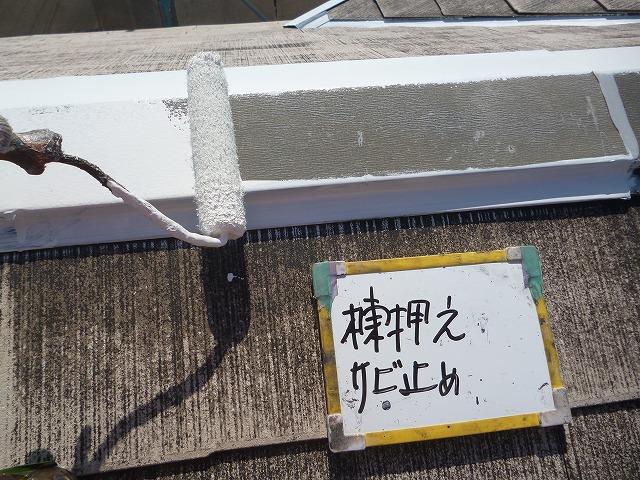 屋根の棟板金も鉄製の為、錆止めを塗っていきます。