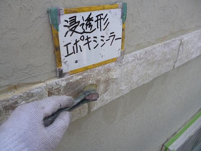 下地と塗料をしっかりと密着させる為に浸透性の下塗り材を塗り、食いつきを良くさせます。