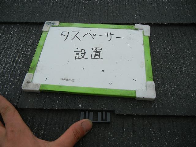 雨漏り防止の為にタスペーサーを挿入します。