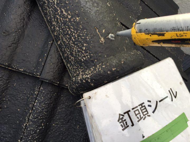 屋根釘頭シーリング防水