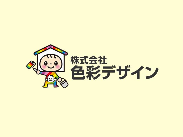 屋根塗装・雨樋交換工事 鳩山町