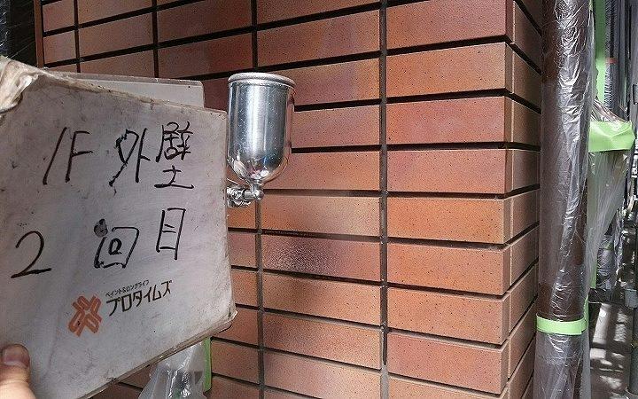 タイル撥水処理