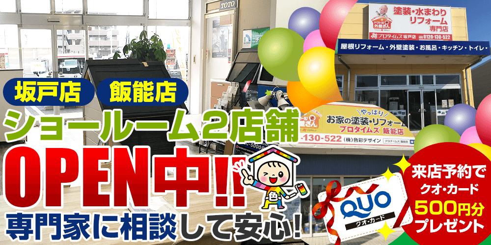 外壁・屋根塗装ショールーム2店舗OPEN中!!