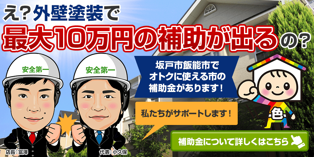 外壁塗装で最大10万円の補助が出るの?坂戸市飯能市でオトクに使える市の補助金があります!