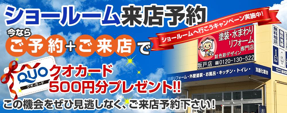 坂戸市に色彩デザインの外壁塗装・屋根塗装専門店がOPENしました!