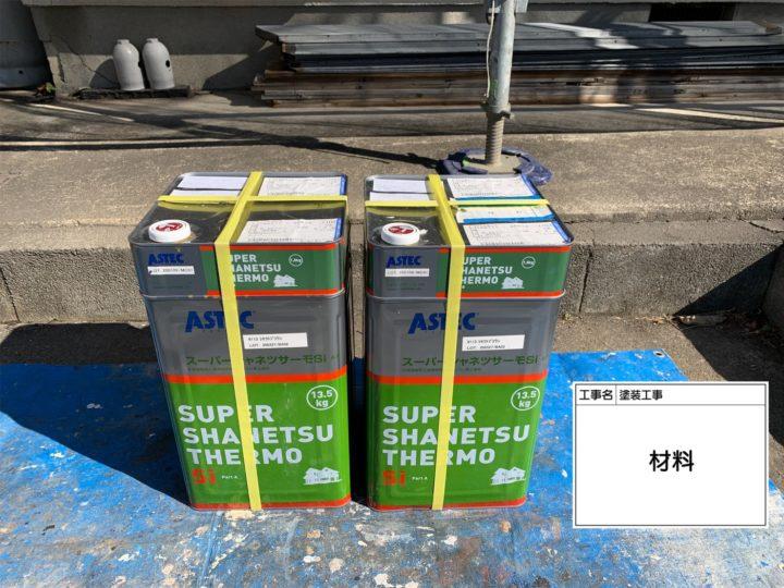 高耐久遮熱シリコン塗料使用