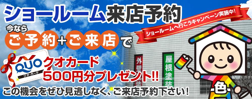 飯能市に色彩デザインの外壁塗装・屋根塗装専門店がOPENしました!