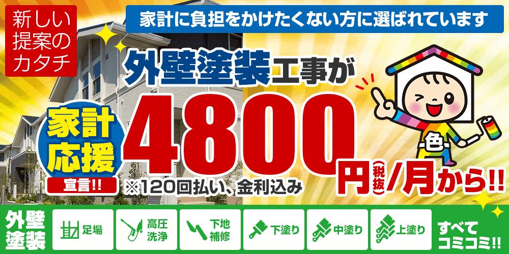 家計応援宣言!塗装工事が月々4800円から