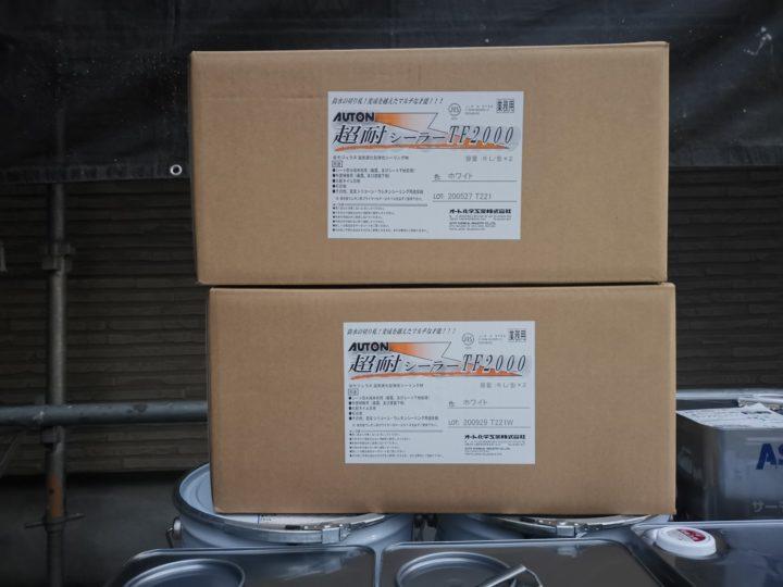 オート化学工業超耐シーラー