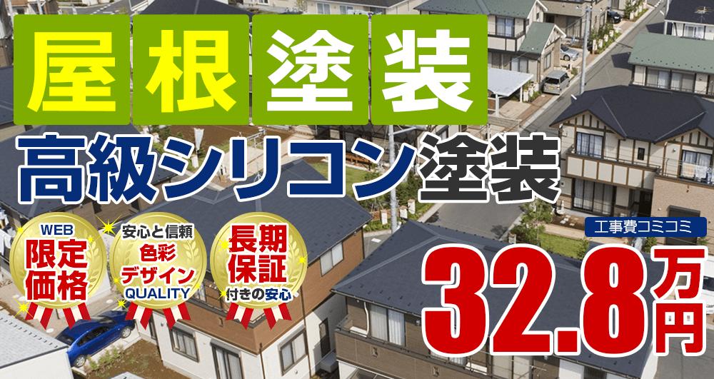 高級シリコン屋根塗装塗装 32.8万円