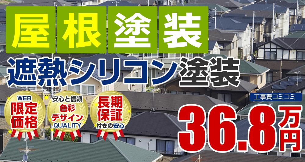 遮熱シリコン屋根塗装塗装 36.8万円