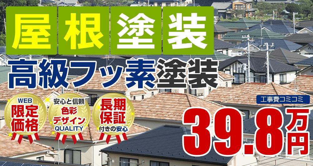 高級フッ素屋根塗装塗装 39.8万円