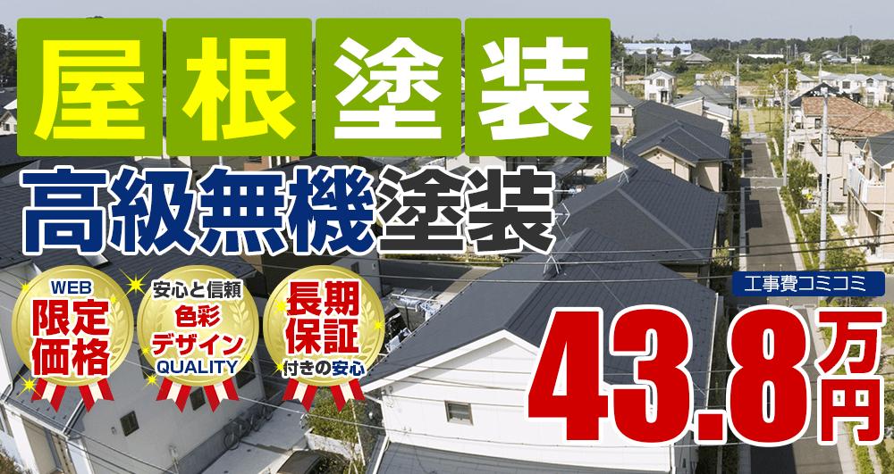 高級無機屋根塗装塗装 43.8万円
