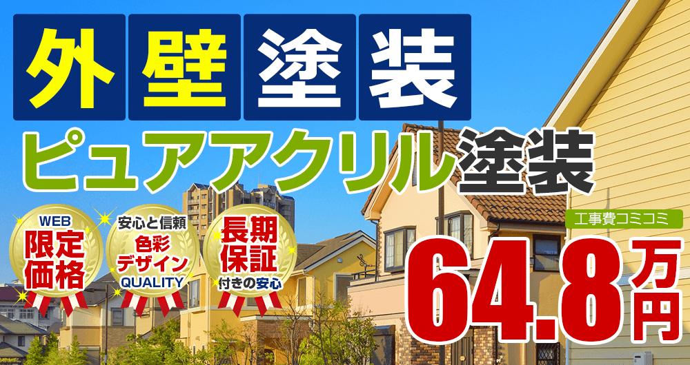 ピュアアクリル外壁塗装塗装 64.8万円