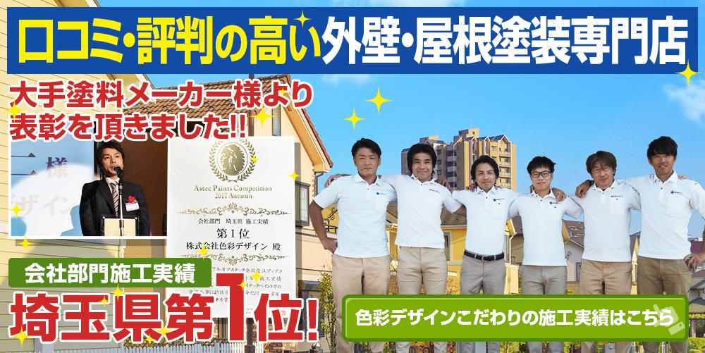 口コミ・評判の高い外壁・屋根塗装専門店 大手塗料メーカー様より 表彰を頂きました!! 大手塗料メーカー様より 表彰を頂きました!!