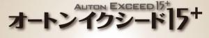 exceedlogo1-1024x189[1]