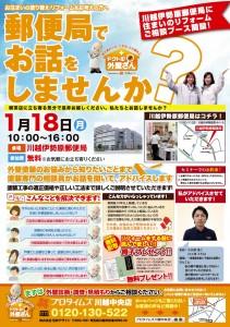 【WEB用】151222_omote_郵便局_川越中央店様